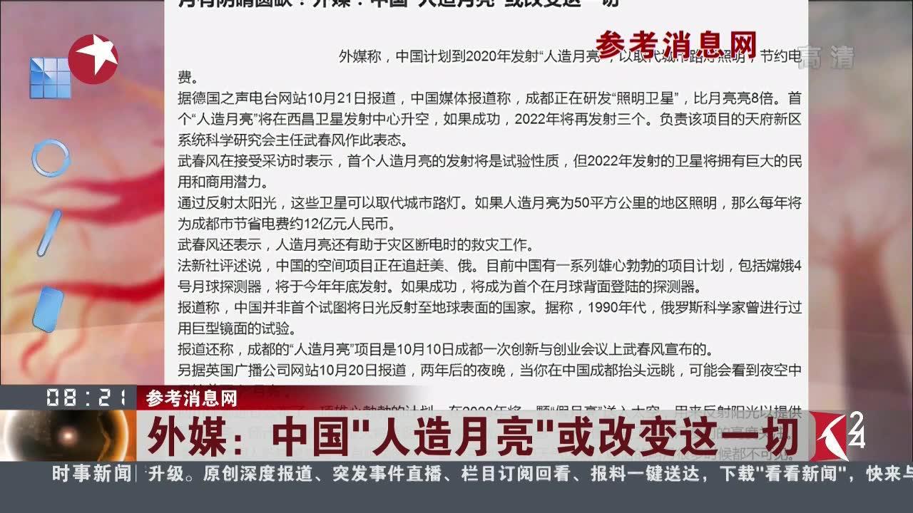 """外媒:中国""""人造月亮""""或改变这一切"""