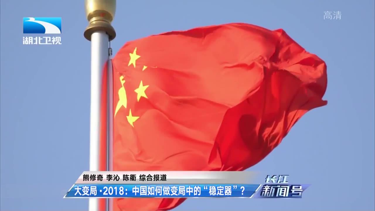 """大变局·2018:中国如何做变局中的""""稳定器""""?"""