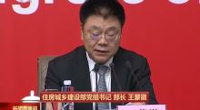 十九大记者招待会 住房城乡建设部党组书记、部长王蒙徽发言