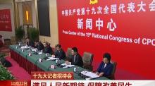 十九大记者招待会 中央电视台中国国际电视台记者向陈宝生、李斌、尹蔚民提问