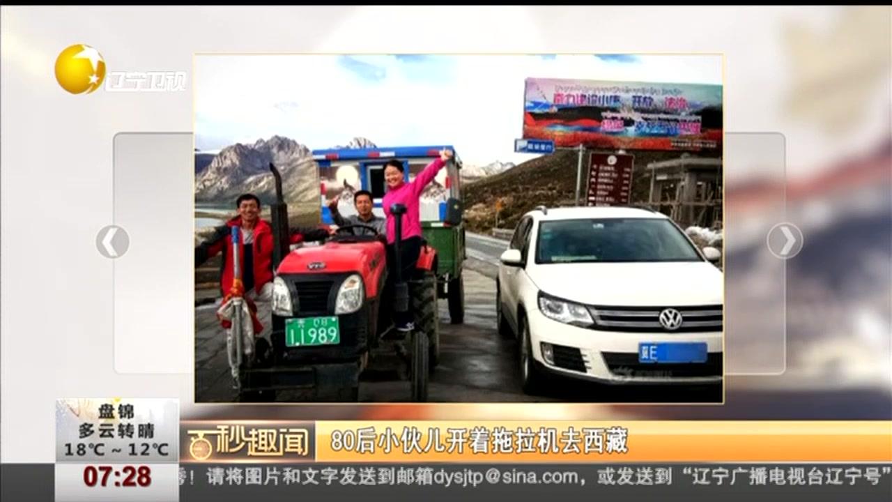80后小伙儿开着拖拉机去西藏