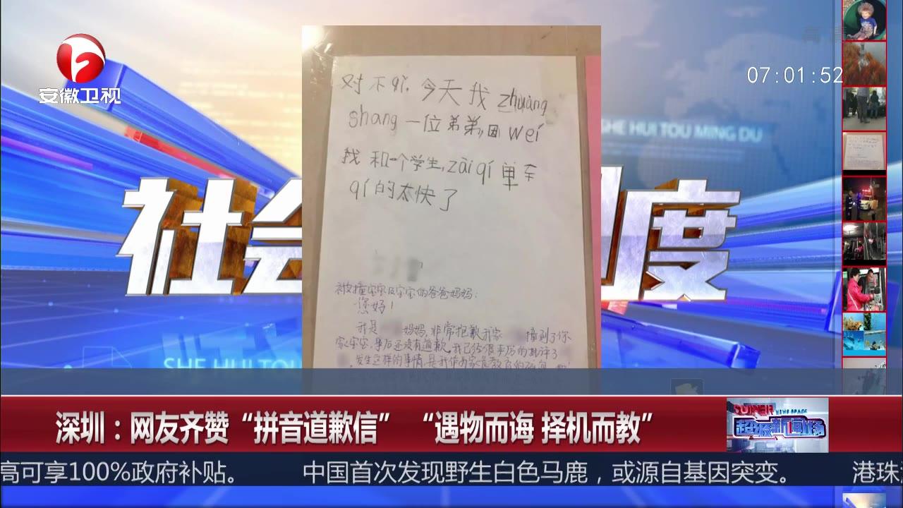"""深圳:网友齐赞""""拼音道歉信""""""""遇物而诲 择机而教"""""""