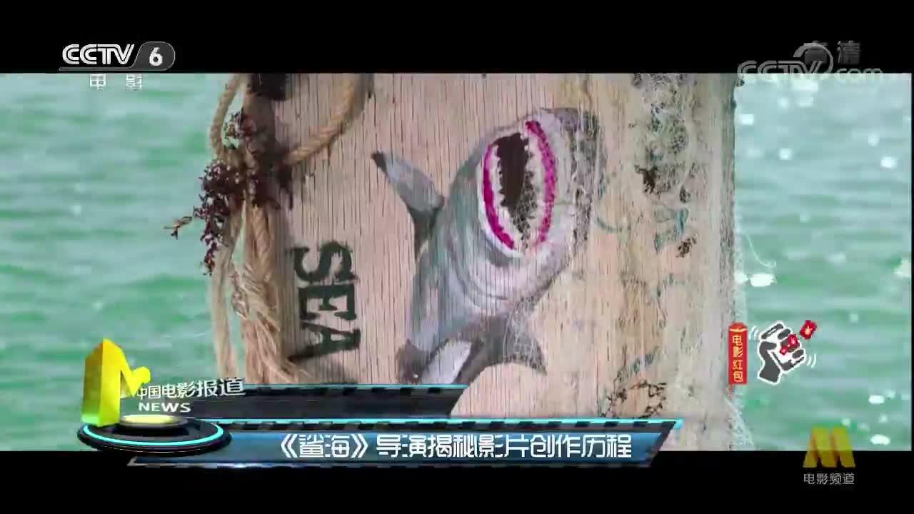 《鲨海》导演揭秘影片创作历程