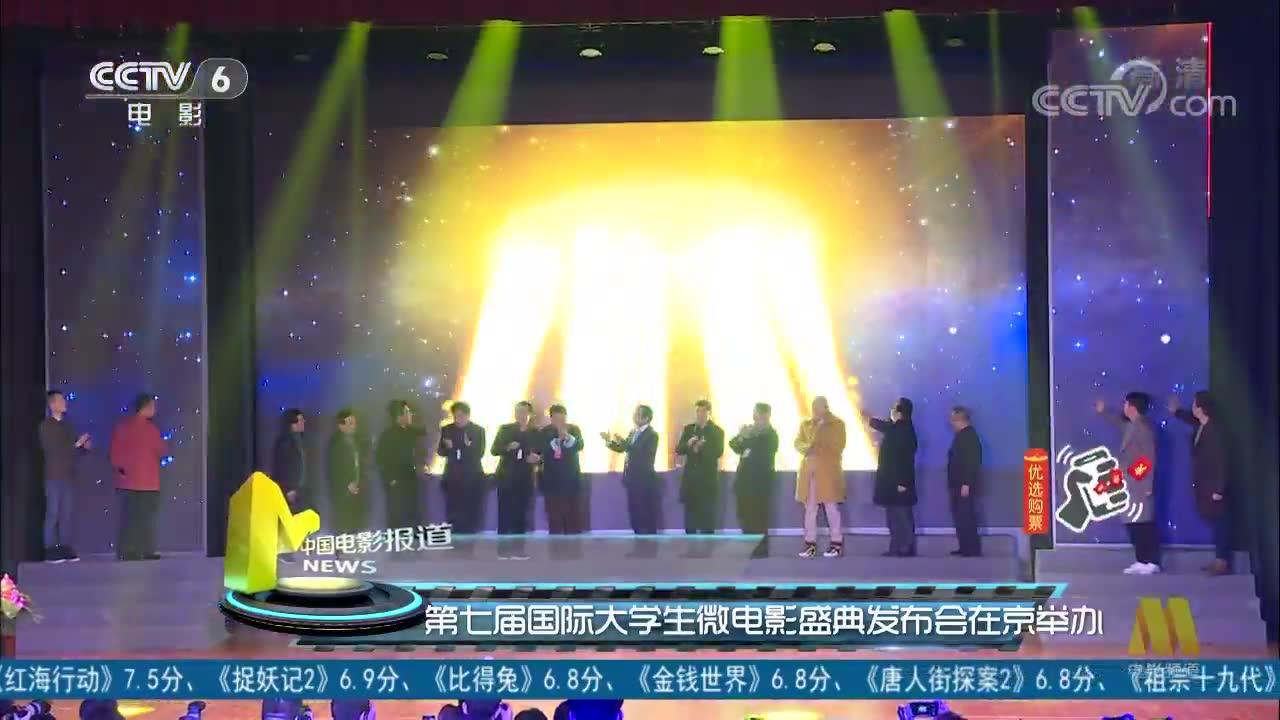 第七届国际大学生微电影盛典发布会在京举办