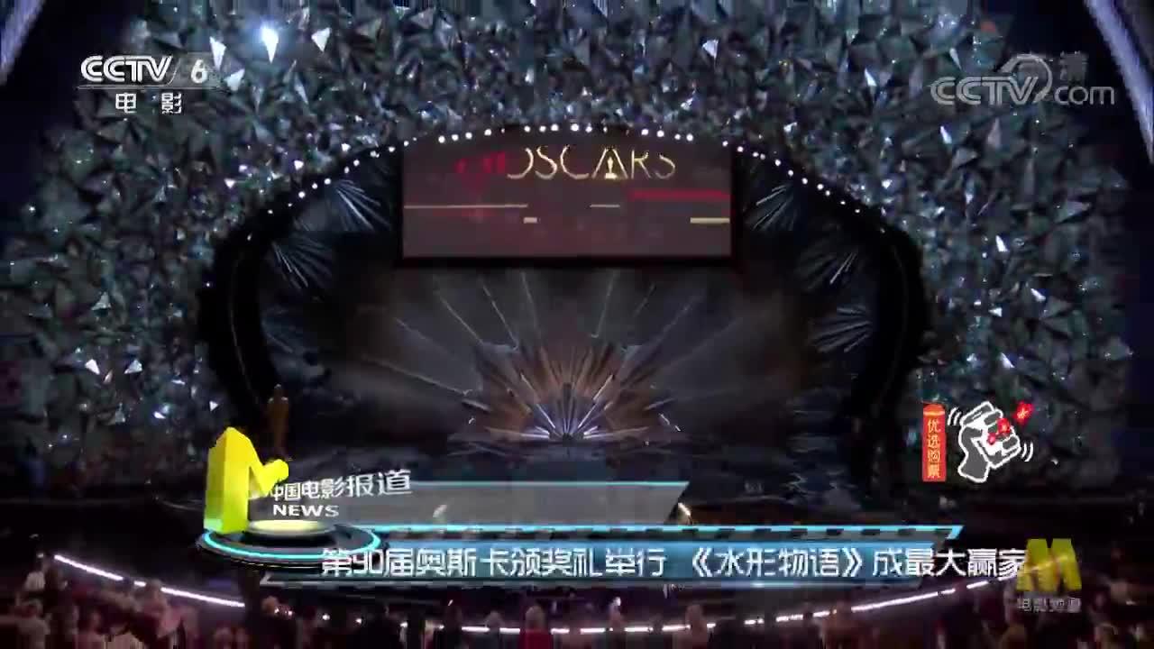 第90届奥斯卡颁奖礼举行 《水形物语》成最大赢家