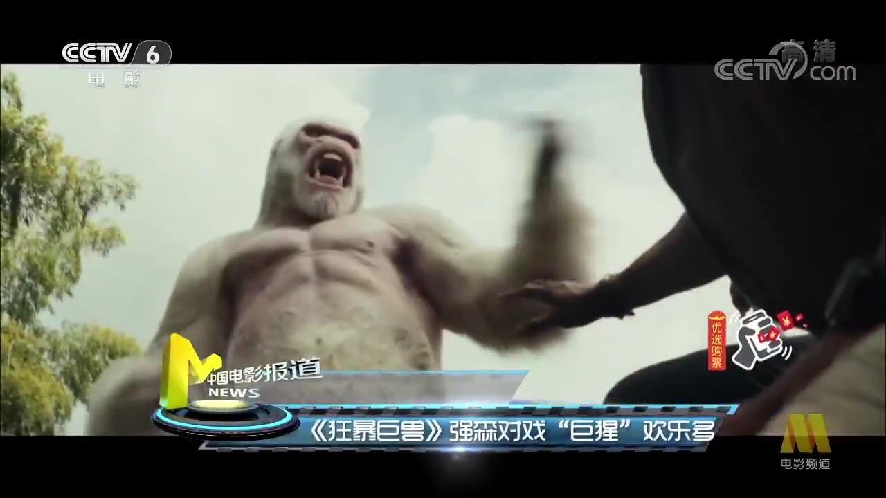 """《狂暴巨兽》强森对戏""""巨猩""""欢乐多"""