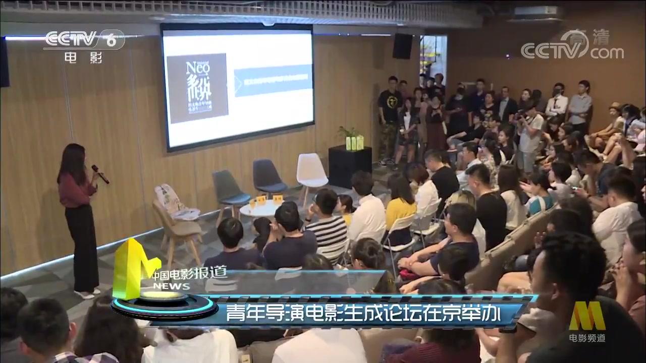 青年导演电影生成论坛在京举办