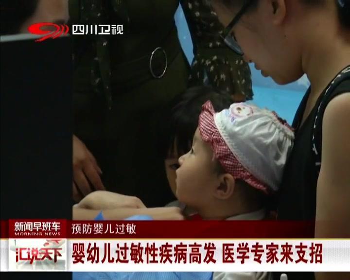 婴幼儿过敏性疾病高发 医学专家来支招