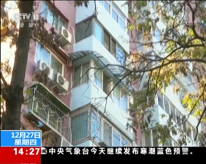 北京 以房抵押贷款投资保健品 老人落入陷阱