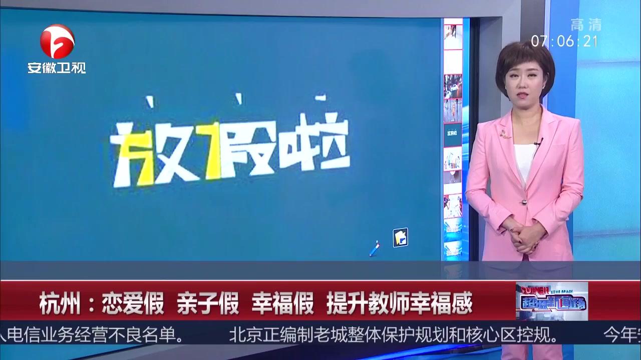 杭州:恋爱假 亲子假 幸福假 提升教师幸福感