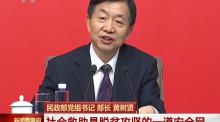 十九大记者招待会 人民网记者向黄树贤提问