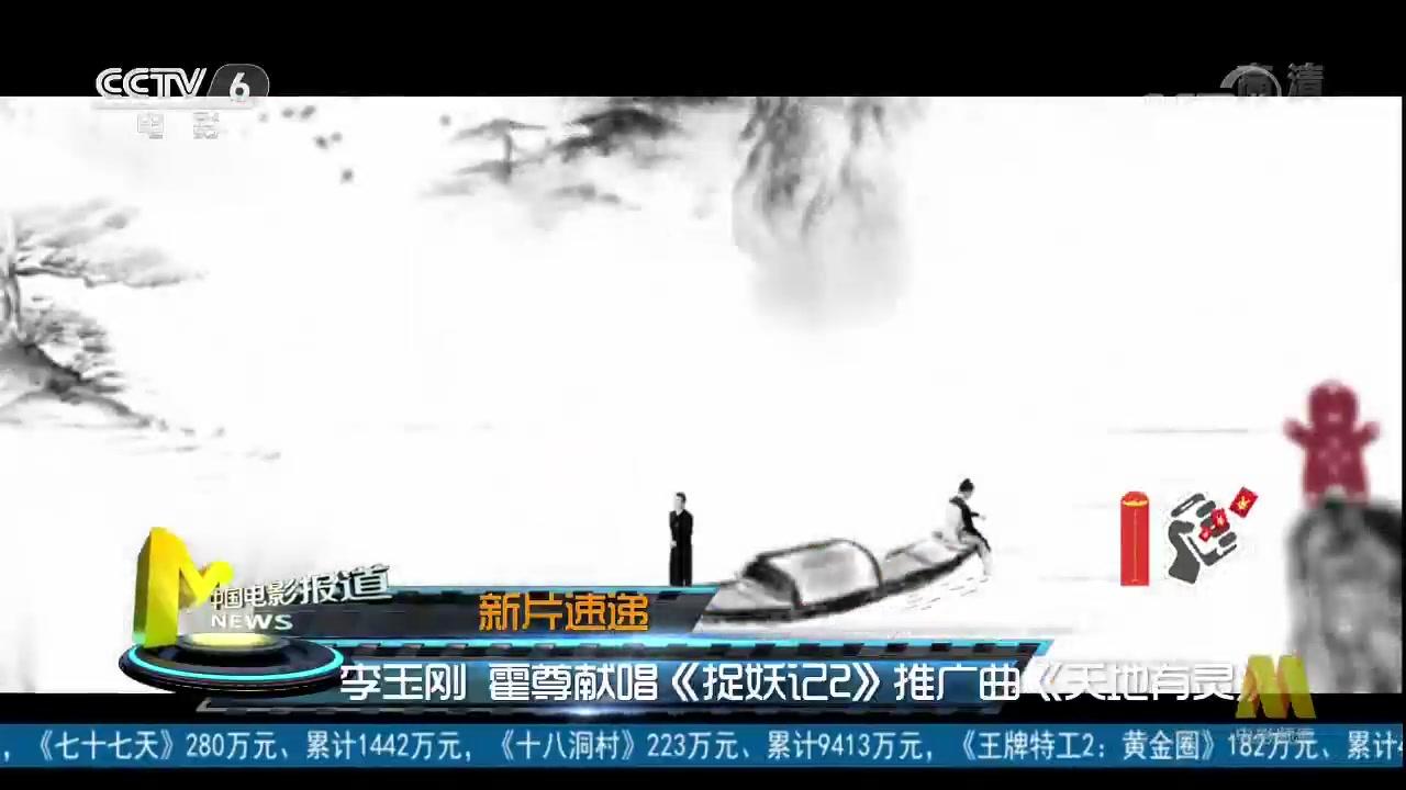 李玉刚 霍尊献唱《捉妖记2》推广曲《天地有灵》