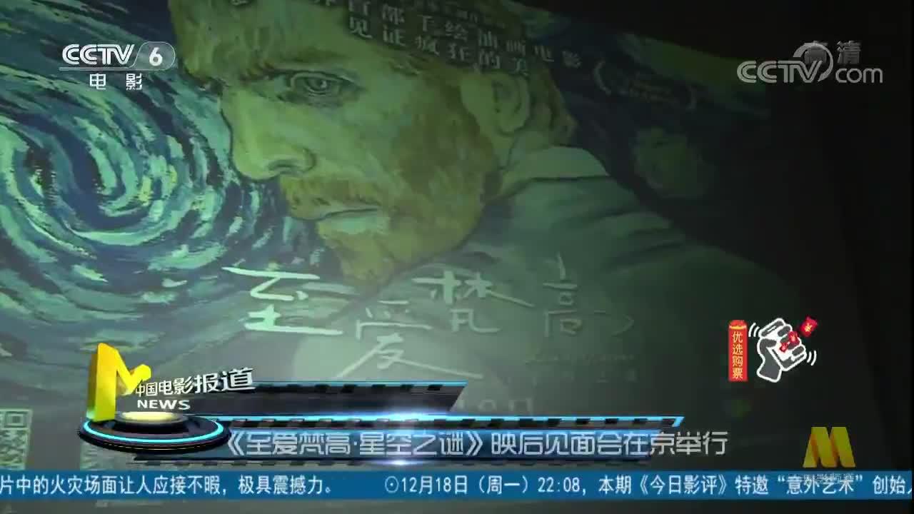 《至爱梵高·星空之谜》映后见面会在京举行