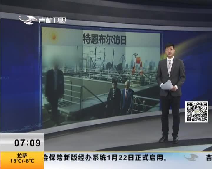 日本 澳大利亚总理访日 特恩布尔参观日本自卫队驻地