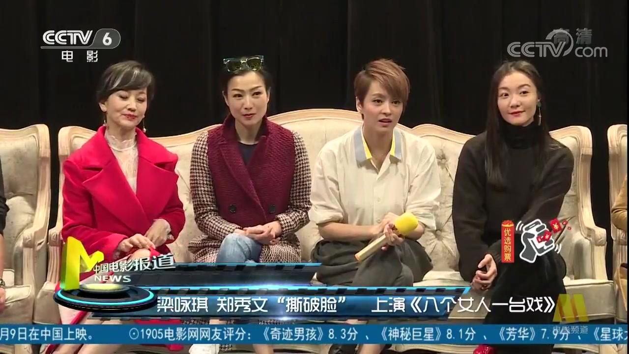 """梁咏琪 郑秀文""""撕破脸"""" 上演《八个女人一台戏》"""