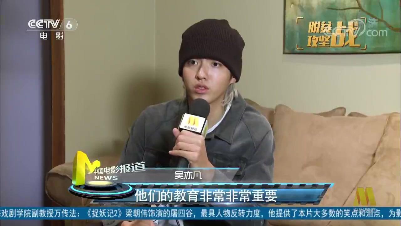 """吴亦凡:""""精准扶贫""""之我见"""