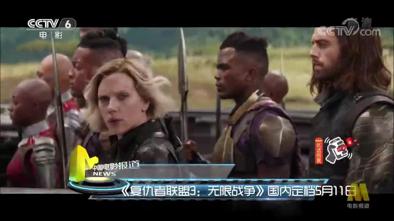 《复仇者联盟3:无限战争》国内定档5月11日