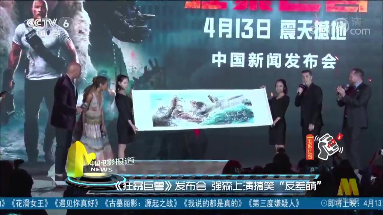 """""""巨石""""强森携《狂暴巨兽》亮相上海 高人气不可阻挡"""