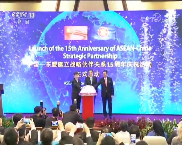 李克强出席中国_东盟建立战略伙伴关系15周年庆祝活动启动仪式并发表主旨讲话