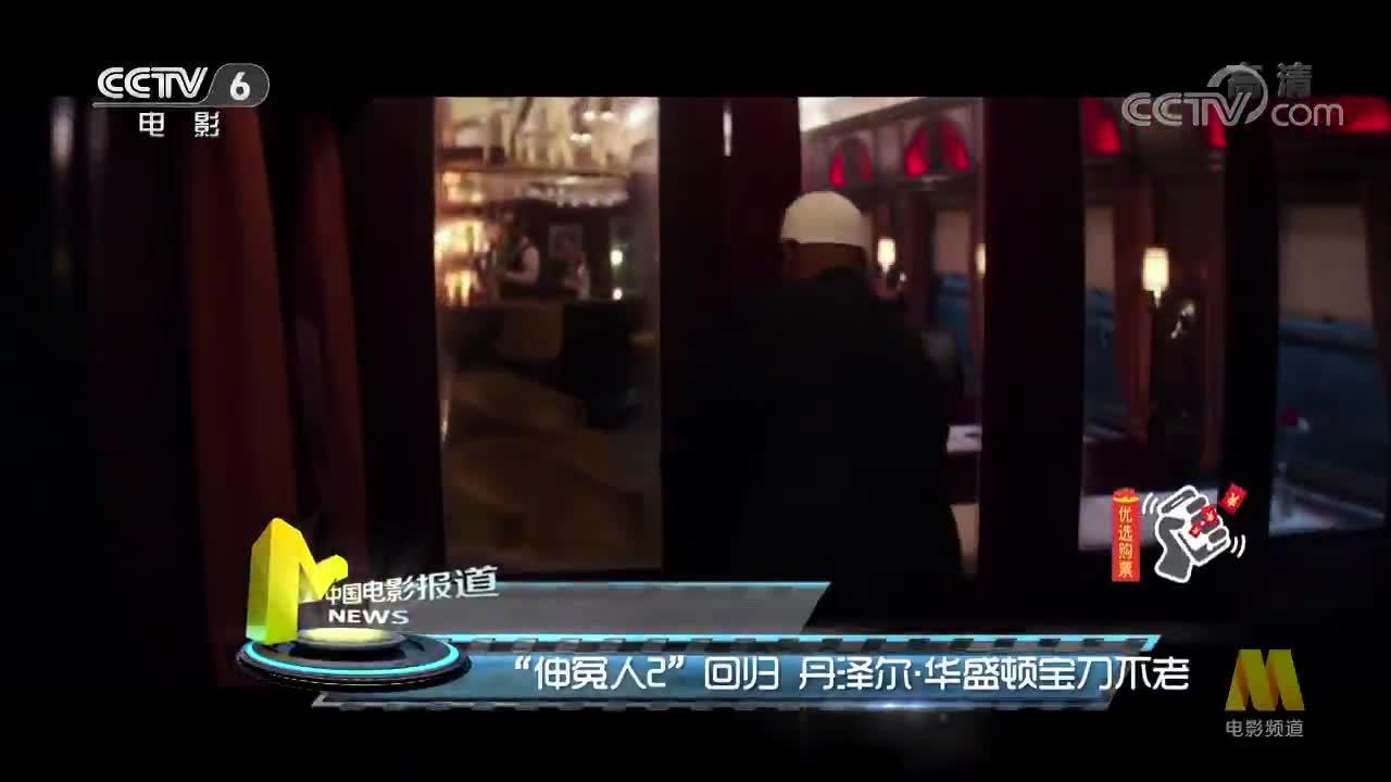"""""""伸冤人2""""回归 丹泽尔·华盛顿宝刀不老"""