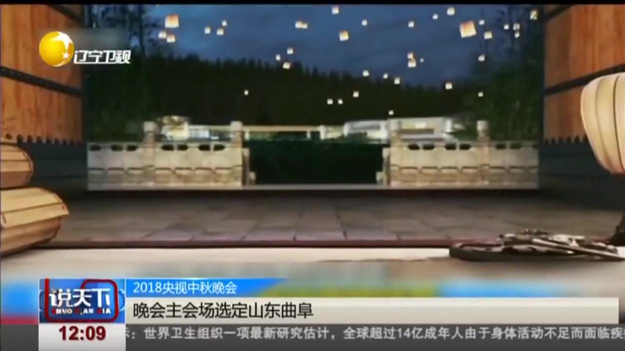 2018央视中秋晚会 晚会主会场选定山东曲阜