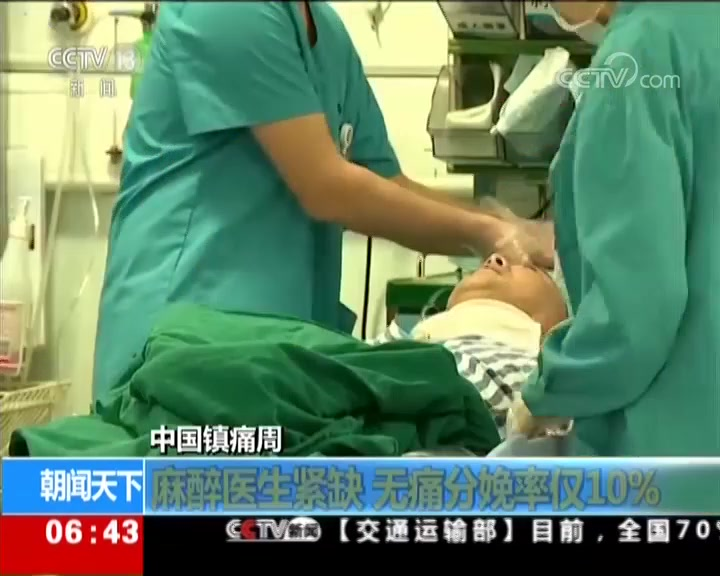 中国镇痛周:麻醉医生紧缺 无痛分娩率仅10%