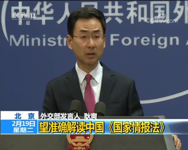 中国外交部:望准确解读中国《国家情报法》